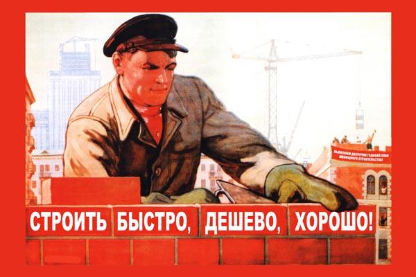 744. Советский плакат: Строить быстро, дешево, хорошо!