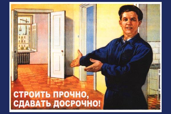 745. Советский плакат: Строить прочно, сдавать досрочно!