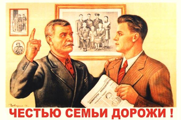 746. Советский плакат: Честью семьи дорожи!