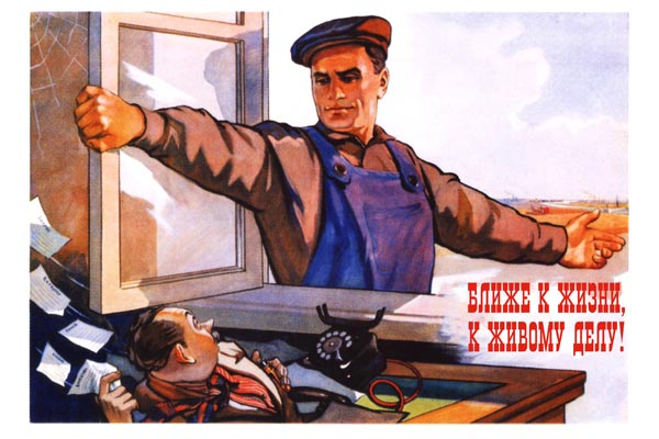 749. Советский плакат: Ближе к жизни, ближе к делу!