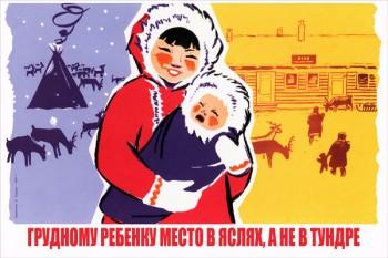 750. Советский плакат: Грудному ребенку место в яслях а не в тундре