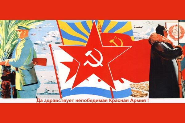 751. Советский плакат: Да здравствует непобедимая Красная армия!