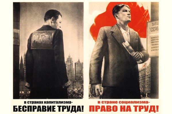 752. Советский плакат: В странах капитализма - ... в стране социализма - ...