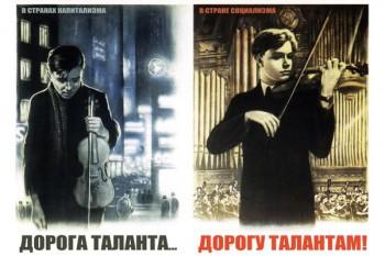 753. Советский плакат: Дорога таланта... Дорогу талантам!