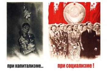 754. Советский плакат: При капитализме... При социализме!
