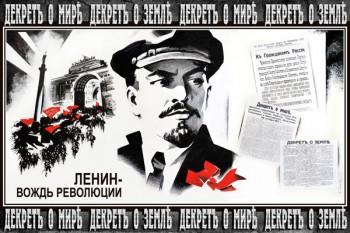 756. Советский плакат: Ленин - вождь революции