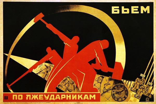757. Советский плакат: Бьем по лжеударникам