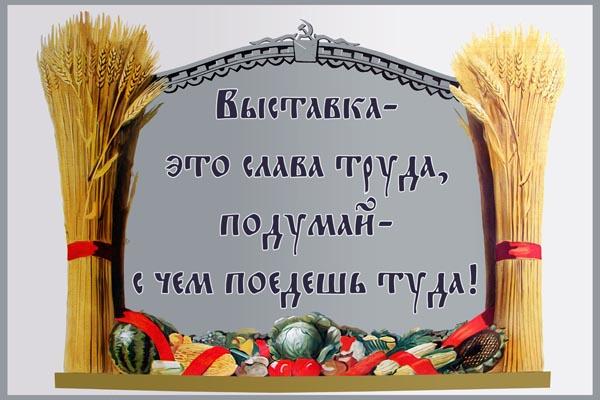 758. Плакат СССР: Выставка - это слава труда, подумай - с чем поедешь туда!