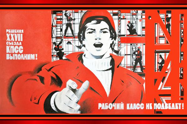 759. Советский плакат: Рабочий класс не подведет! Решения XXVII съезда КПСС выполним!