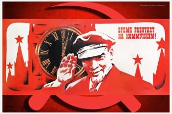 760. Советский плакат: Время работает на коммунизм!
