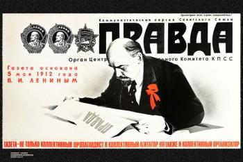762. Советский плакат: Газета – не только коллективный пропагандист, но также и коллективный организатор
