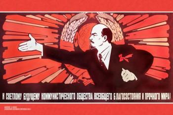 763. Советский плакат: К светлому будущему коммунистического общества, всеобщего благосостояния и прочного мира!