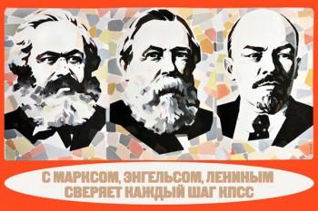 764. Советский плакат: С Марксом, Энгельсом, Лениным сверяет каждый шаг КПСС