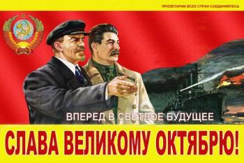 766. Советский плакат: Слава Великому Октябрю!