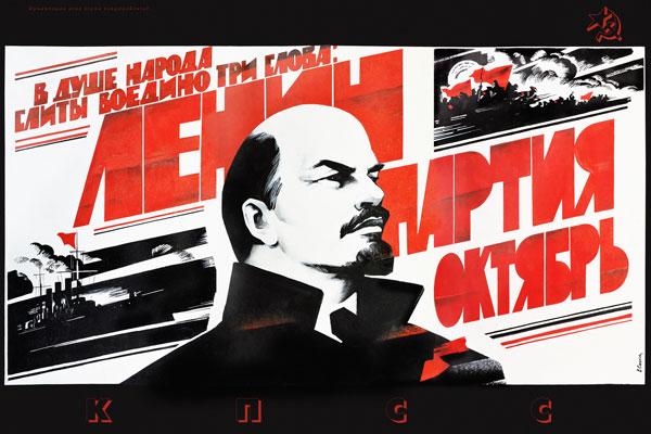 768. Советский плакат: В душе народа слиты воедино три слова: Ленин, Партия, Октябрь