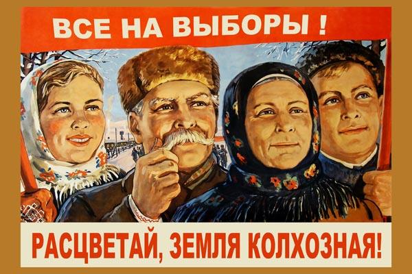 770. Советский плакат: Все на выборы! Расцветай земля колхозная!