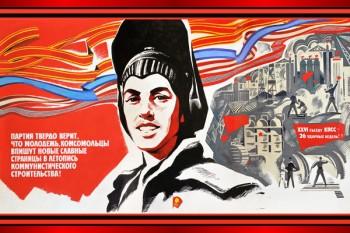 772. Советский плакат: Партия твердо верит, что молодежь, комсомольцы впишут новые славные страницы в летопись коммунистического строительства!
