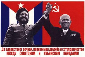 774. Советский плакат: Да здравствует нерушимая дружба... между советским и кубинским народами!
