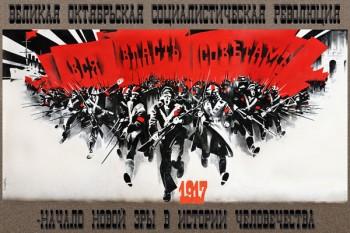 775. Советский плакат: Великая Октябрьская социалистическая революция - начало новой эры в истории человечества
