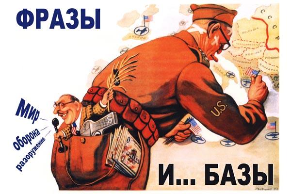 776. Советский плакат: Фразы и ... базы