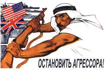 777. Советский плакат: Остановить агрессора!