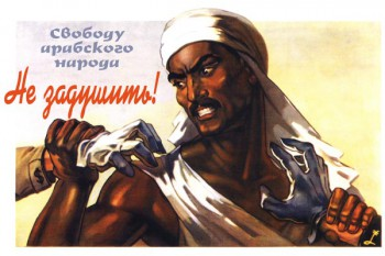 778. Советский плакат: Свободу арабского народа не задушить!