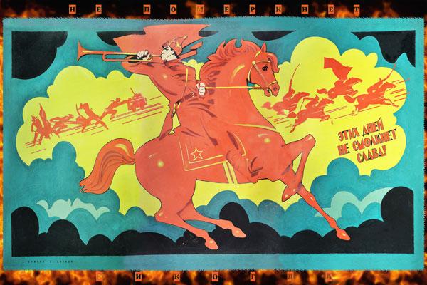 779. Советский плакат: Этих дней не смолкнет слава!