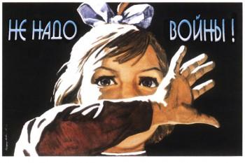 780. Советский плакат: Не надо войны!