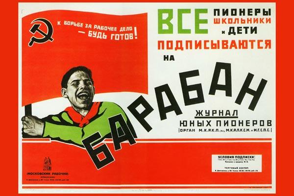 782. Советский плакат: Барабан. Журнал юных пионеров.