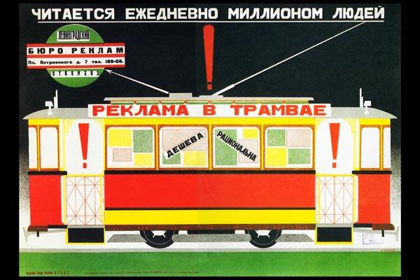 783. Советский плакат: Реклама в трамвае