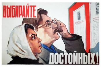 784. Советский плакат: Выбирайте достойных!