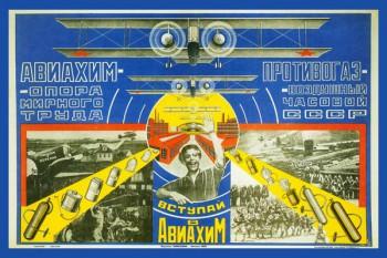 786. Советский плакат: Вступай в Авиахим