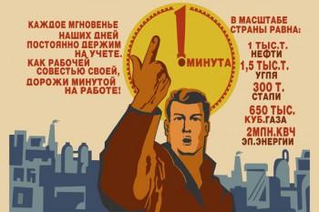 789. Советский плакат: ... Как рабочей совестью своей, дорожи минутой на работе!
