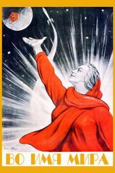 790. Советский плакат: Во имя мира