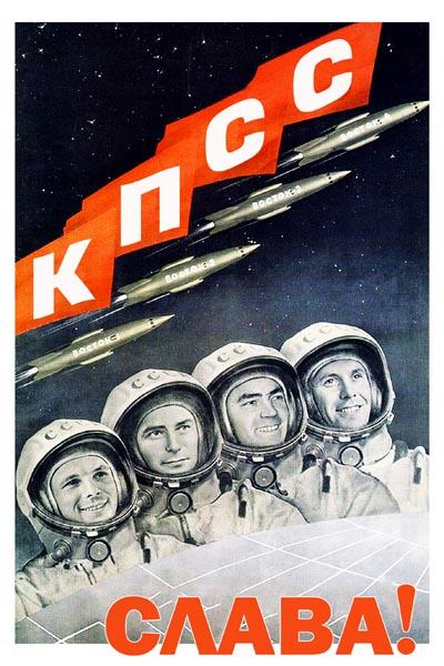 791. Советский плакат: КПСС - слава!