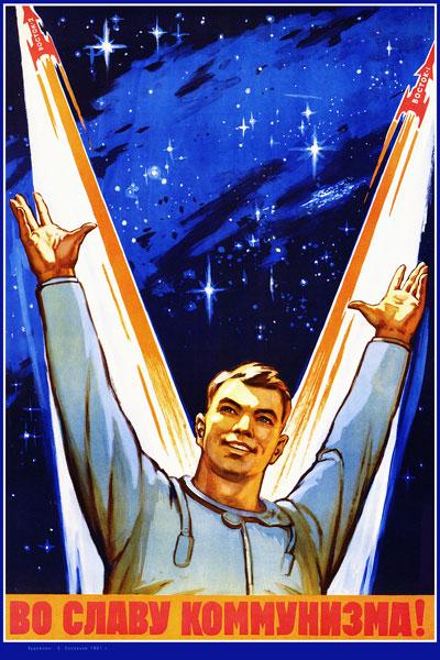 792. Советский плакат: Во славу коммунизма!