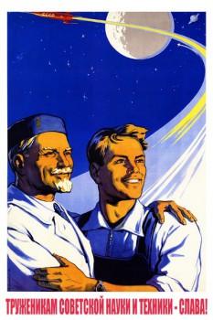 793. Советский плакат: Труженикам советской науки и техники - слава!