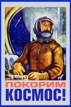 794. Советский плакат: Покорим космос!