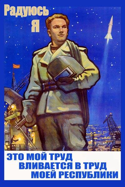 795. Советский плакат: Радуюсь я
