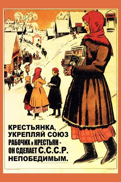 796. Советский плакат: Крестьянка, укрепляй союз рабочих и крестьян ...