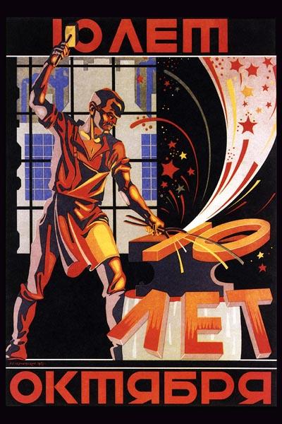 797. Советский плакат: 10 лет Октября