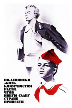 798. Советский плакат: По ленински жить, коммунистом расти, чтоб новую славу стране принести!