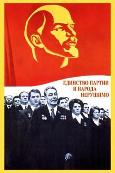 799. Советский плакат: Единство Партии и народа нерушимо