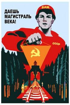 800. Советский плакат: Даешь магистраль века!