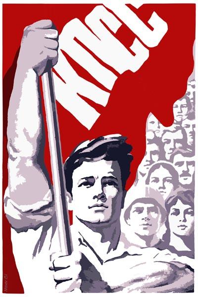 801. Советский плакат: КПСС