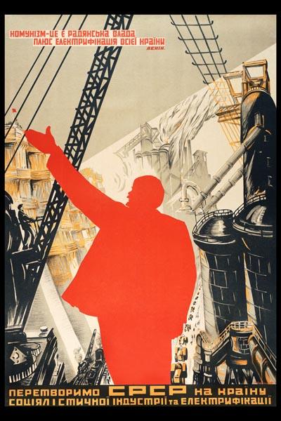 804. Советский плакат: Комунiзм - це е радянська влада плюс электрофiкацiя всiеi Краiни