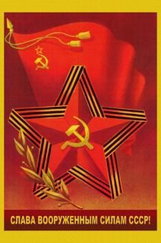 805. Советский плакат: Слава Вооруженным силам СССР!