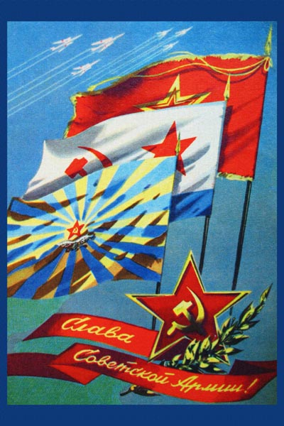 1716. Советский плакат: Слава Советской армии!