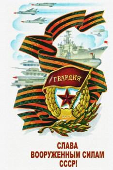 807. Советский плакат: Гвардия. Слава вооруженным силам Советского Союза!
