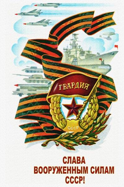 1715. Советский плакат: Гвардия. Слава вооруженным силам Советского Союза!